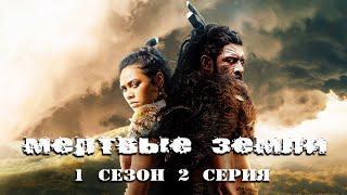 МЕРТВЫЕ ЗЕМЛИ 1 СЕЗОН 2 СЕРИЯ / Лучшие сериалы, Мистика Ужасы 2021 которые уже вышли смотреть онлайн