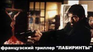 "Французский детектив ""Лaбиринты"""