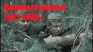 ФИЛЬМ ПРО ПАРТИЗАН И РАЗВЕДЧИКОВ.  ОЧЕНЬ СИЛЬНЫЙ ВОЕННЫЙ ФИЛЬМ 1941 Г